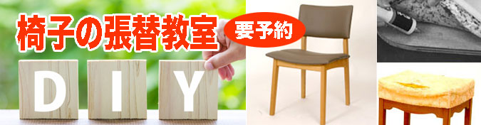椅子の張替えDIY