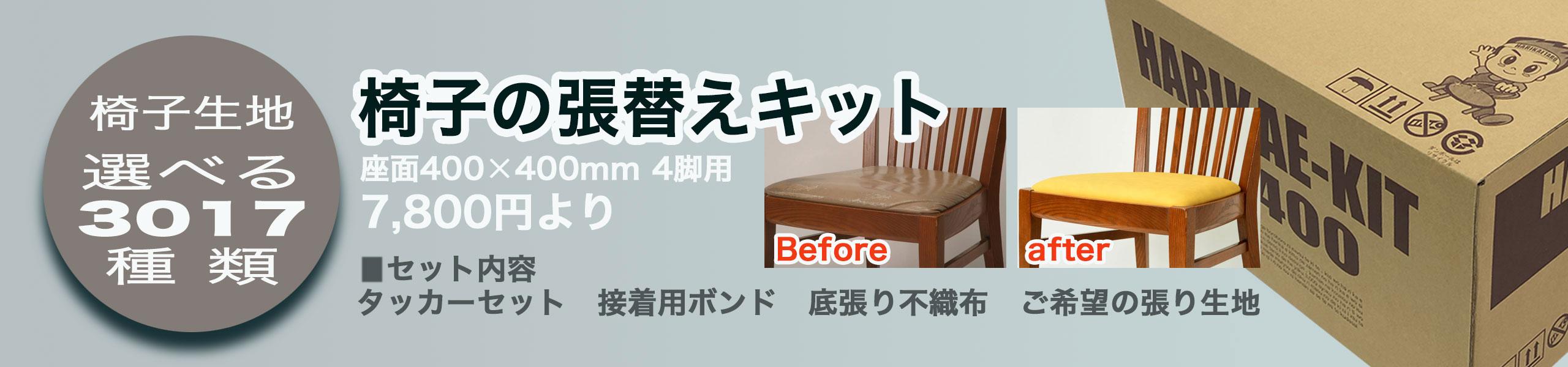 DIYに椅子の張り替えキット