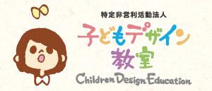 子供デザイン