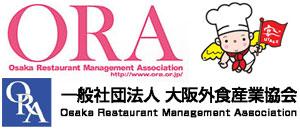 ORA 社団法人大阪外食産業協会